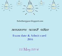 uttarakhand patwari exam date 2016