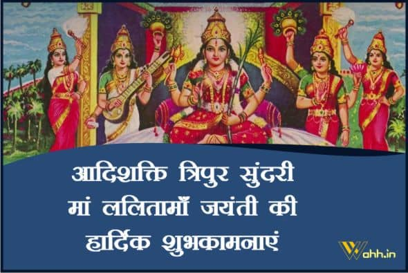 Maa Lalita Jayanti Quotes With Images