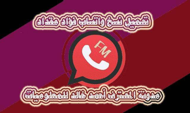 تحميل واتساب فؤاد 2020 واتساب أف أم فؤاد مقداد آخر إصدار FMWhatsApp v8.45 V2020
