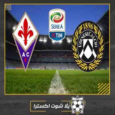 بث مباشر مباراة فيورنتينا وأودينيزي اليوم