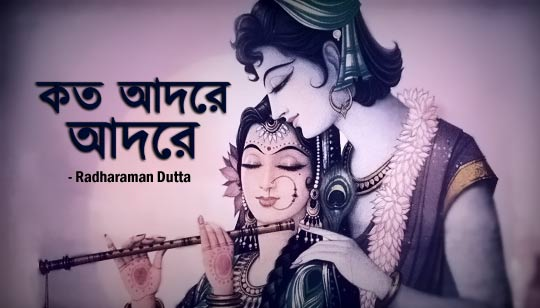 Koto Adore Adore Lyrics Krishna Naam