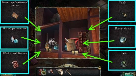 шкаф ключом и в нем забираем нужные предметы в игре тьма и пламя 4