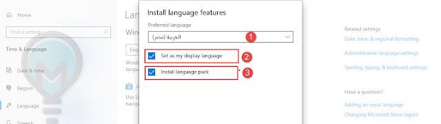 اختيار اللغه وتحديدها كلغه عرض لويندوز