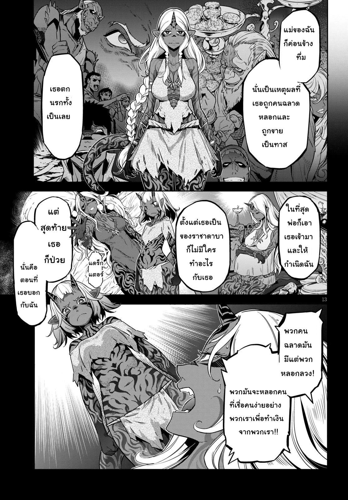 อ่านการ์ตูน Game obu Familia - Family Senki ตอนที่ 11 หน้าที่ 14
