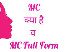 Mc Full Form - what is the Full Form of mc