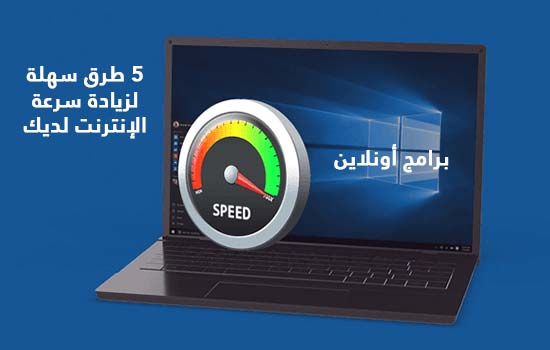 5 طرق سهلة لزيادة سرعة الإنترنت لديك