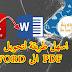 افضل موقع لتحويل ملفات PDF الى WORD بسهولة يدعم العربية  Pdf To Word