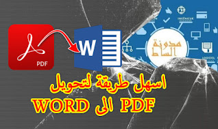 افضل,موقع,تحويل,ملفات,pdf,الى,word,بسهولة,يدعم العربية,to