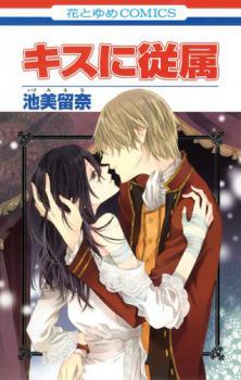 Nil no Koi Mahoujin Manga