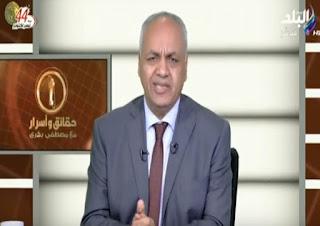 برنامج حقائق واسرار مع مصطفى بكرى حلقة الجمعه 20-10-2017