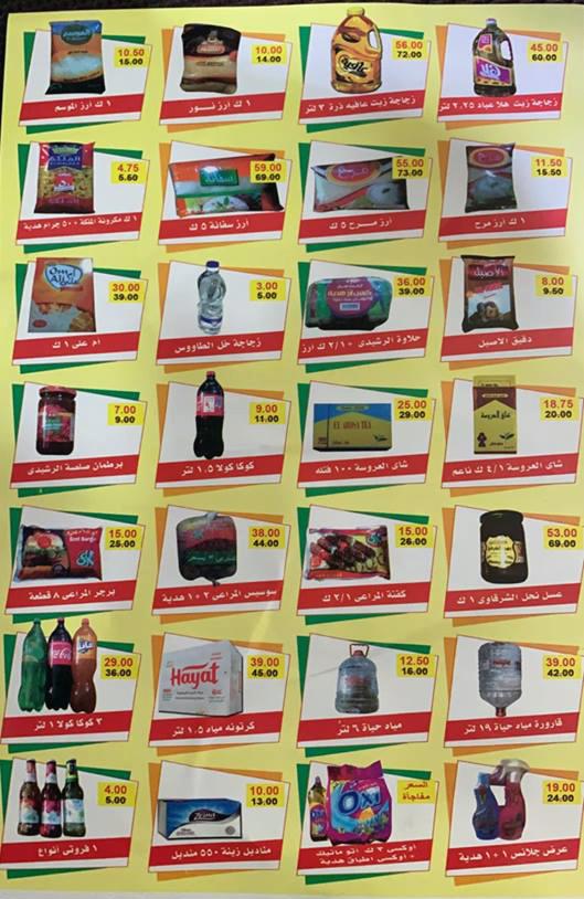 عروض اسواق بدر العروبة الهرم من 13 فبراير 2019 حتى نفاذ الكمية حطمنا الاسعار
