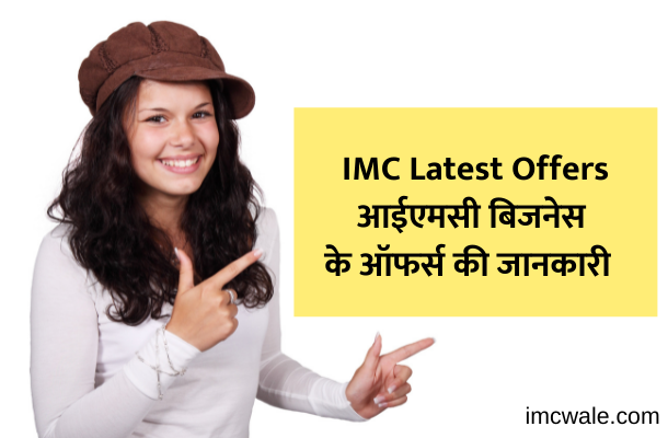 IMC Business Latest offers