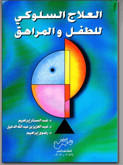 كتاب العلاج السلوكي للطفل و المراهق pdf