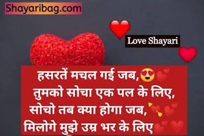 Romantic Shayari Picture Download
