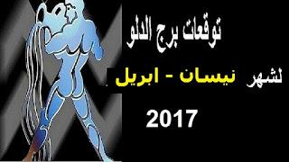 توقعات برج الدلو لشهر نيسان/ ابريل 2017