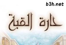 تحميل و مشاهدة مسلسل حارة القبة الجزء الأول الحلقة الأخيرة