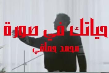 كلمات اغنية حياتك في صورة محمد حماقي