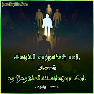 Daily bible verse tamil