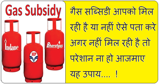 How to Check Gas Subsidy Status in Hindi !