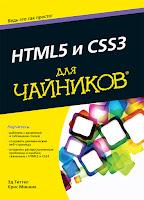 книга «HTML5 и CSS3 для чайников»