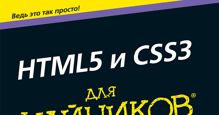 HTML5 И CSS3 ДЛЯ ЧАЙНИКОВ ЭД ТИТТЕЛ КРИС МИННИК СКАЧАТЬ БЕСПЛАТНО