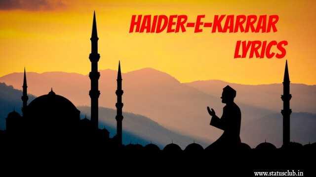 Haider E Karrar FULL LYRICS [ UPDATED 2020 ]
