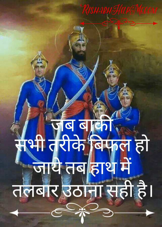 Guru Gobind Singh Jayanti 2019 Wishes, Quotes, Images, Wallpapers