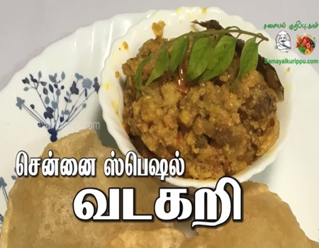 Madras special Vada Curry Recipe | Side Dish for Idli Dosa | Samayalkurippu