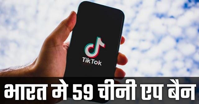 भारत सरकार ने किया इन 59 चीनी एप्स को बैन - टिकटॉक सहित बाकी सारे चीन एप हुए भारत में बैन