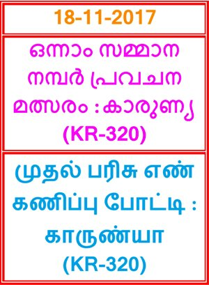 First Prize Guessing compitition KARUNYA KR-320
