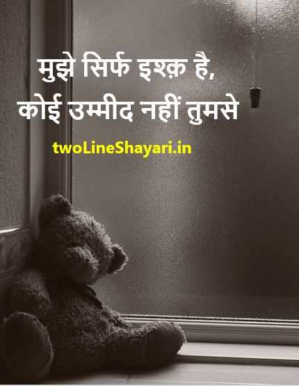 Sad love quotes in Hindi for Boyfriend With Images, Sad love quotes in Hindi for Boyfriend With Images Download
