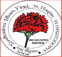 Αποτέλεσμα εικόνας για Το Συνδικάτο Ιδιωτικών Υπαλλήλων Ν. Πιερίας ''Η ΠΡΩΤΟΠΟΡΙΑ'