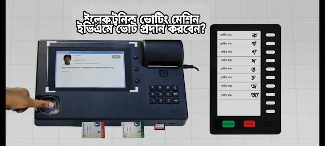 কিভাবে ইলেকট্রনিক ভোটিং মেশিন ইভিএমে ভোট প্রদান করবেন?? How to vote in electronic voting machine EVM?
