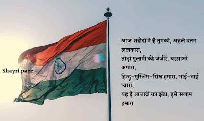 Short Shayari On Republic Day In Hindi