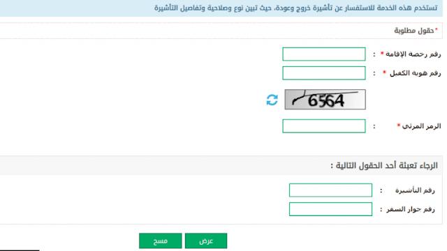 """""""visa"""" الاستعلام عن تأشيرة خروج وعودة السعودية عن طريق موقع أبشر الإلكتروني تسجيل الدخول"""