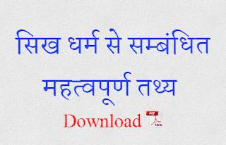 सिख धर्म से सम्बंधित महत्वपूर्ण तथ्य