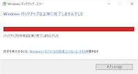 blog.fujiu.jp Windows バックアップが正常に完了しないのを回避する方法 (0x80780048)