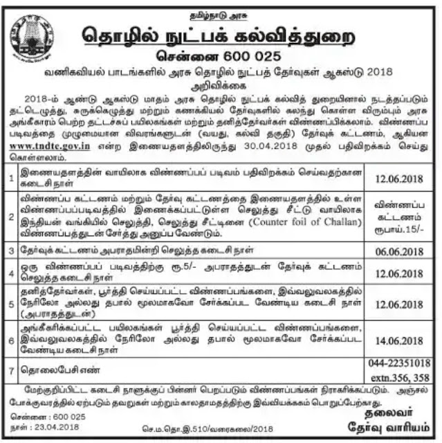 Tamil Nadu Technical examination in Commerce Subjects in Typewriting, Shorthand and Accountancy, Notification for August 2018 Exam