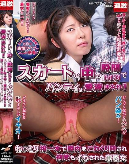 NHDTB-286 Otani Minori Hazuki Moe Kiriyama Yuu