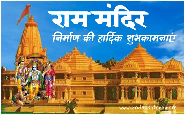 राम मंदिर निर्माण की शुरुआत