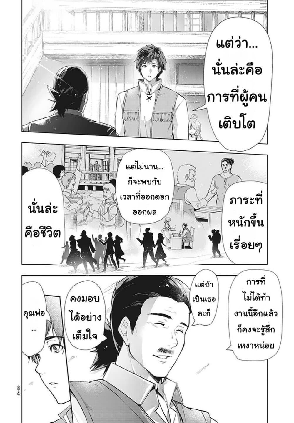 อ่านการ์ตูน Kaiko sareta Ankoku Heishi (30-dai) no Slow na Second ตอนที่ 13.1 หน้าที่ 10