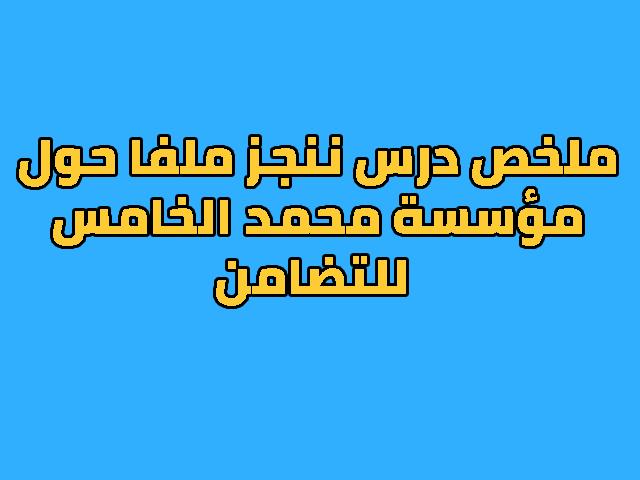 ملخص درس ننجز ملفا حول مؤسسة محمد الخامس للتضامن