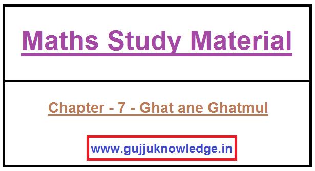 Chapter - 7 - Ghat ane Ghatmul