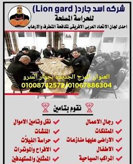 اعلان هام تأمين فرقه 777 للحرسات المسلحه بتصريح من وزارة الداخلية