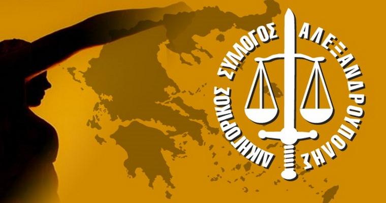 Η νέα σύνθεση του Δ.Σ. του Δικηγορικού Συλλόγου Αλεξανδρούπολης