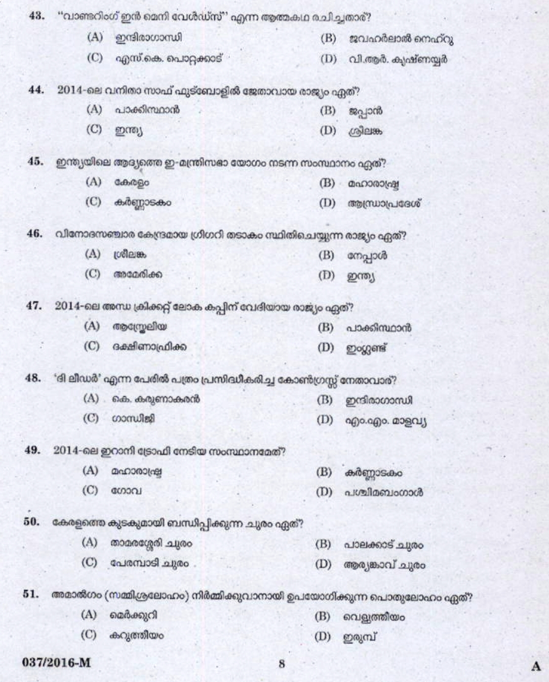 Store Issuer Grade II (36/2016) Question Paper with Answer Key - Kerala PSC