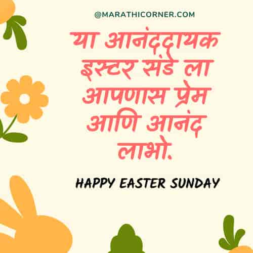 Easter Sunday Quotes in Marathi Wishes SMS