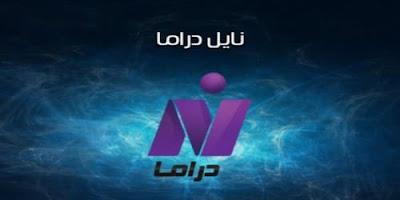 تردد قناة نايل دراما الجديد اليوم Nile Drama TV