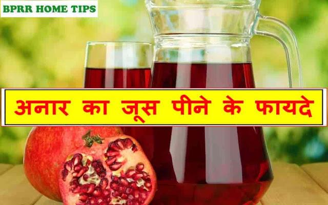 अनार का जूस पीने के फायदे-Health Benefits of Pomegranate Juice In Hindi,