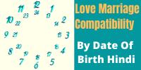 लव Marriage कैसे करे जाने जन्मतारीख से